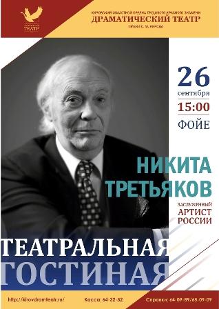 В Кирове начинает работу «ТЕАТРАЛЬНАЯ ГОСТИНАЯ»