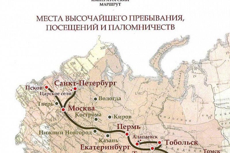 В Тюмени показывают «Вятские версты императорской семьи»
