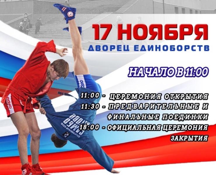 Кировчан приглашают на всероссийский  День самбо