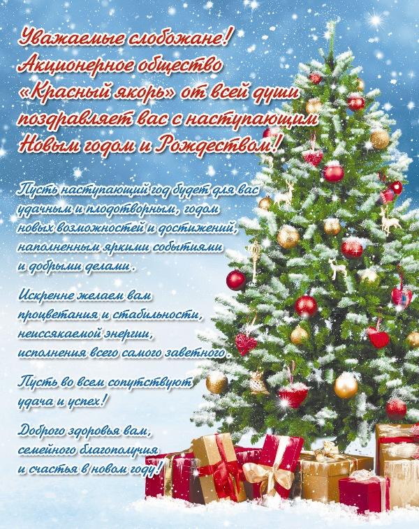 """Поздравление с Новым годом от акционерного общества """"Красный якорь"""""""