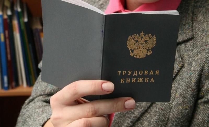 trudovaya knizhka Электронные трудовые книжки постепенно получают доверие