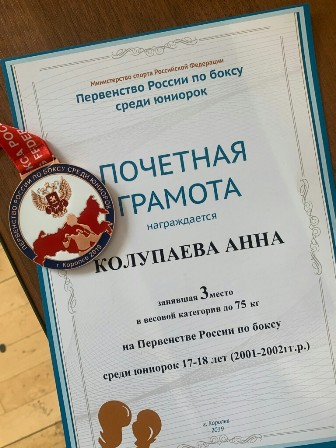 Кировчанка завоевала бронзовую награду первенства России по боксу