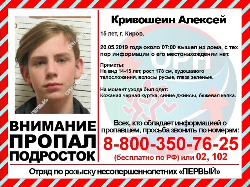 В Кирове пропали два мальчика