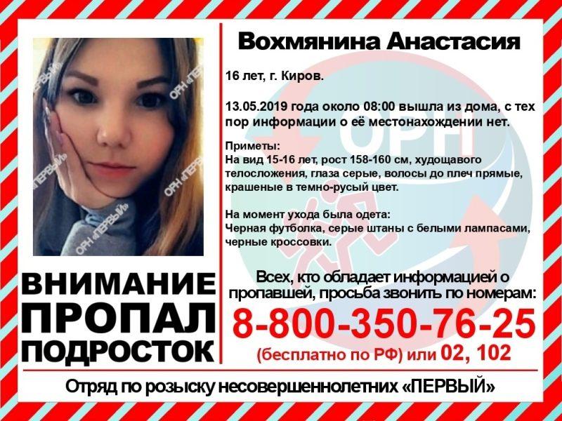 В Кировской области пропали двое подростков