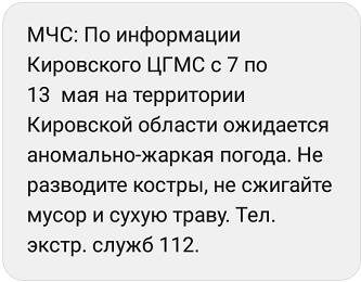 МЧС по Кировской области предупреждает о необычно жаркой погоде