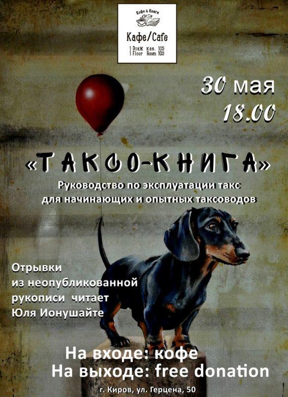 В Кирове пройдет благотворительный вечер в поддержку такс (+ФОТО)