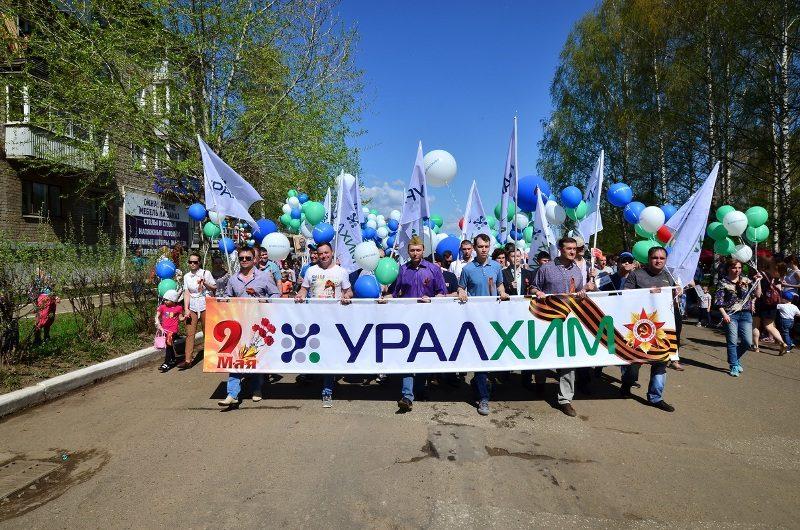 «УРАЛХИМ» поздравил Кирово-Чепецк с Днем Победы
