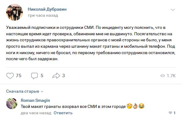 Депутат Слободской гордумы прокомментировал свое задержание