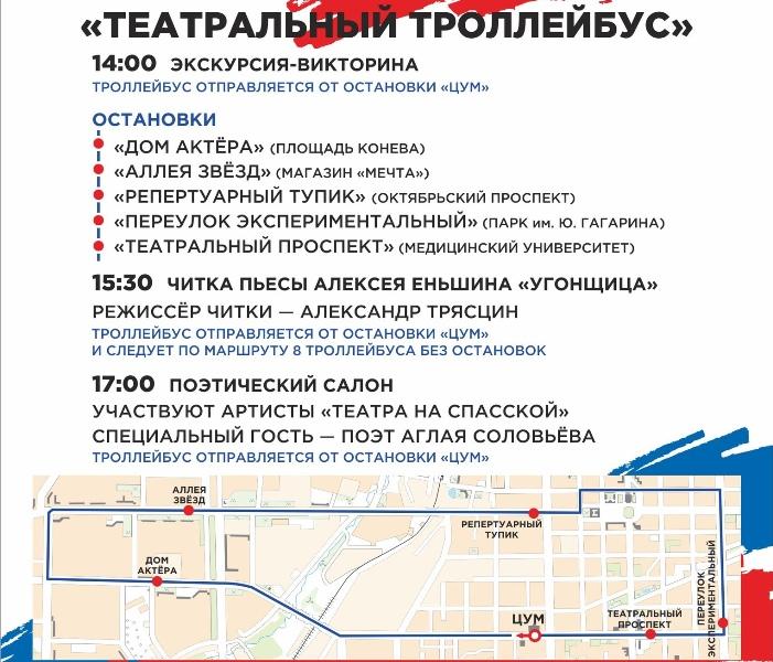 Кировчане смогут бесплатно прокатиться на «Театральном троллейбусе» (+РАСПИСАНИЕ)