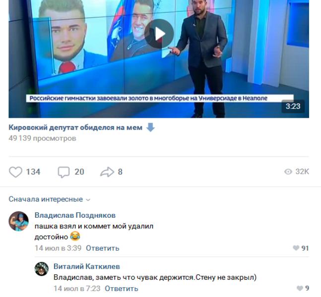 Кировского депутата вызвали на поединок по правилам смешанных единоборств