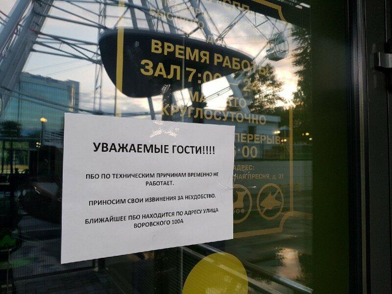 "В Кирове закрыли ""Макдоналдс"""