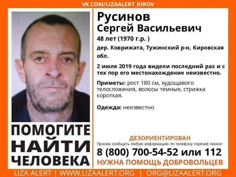В Кировской области пропали двое мужчин: один из них не ориентируется в пространстве