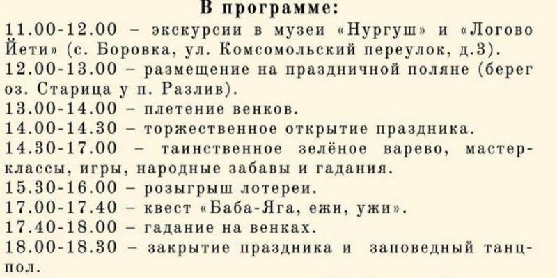 Кировчан приглашают на самое магическое событие лета