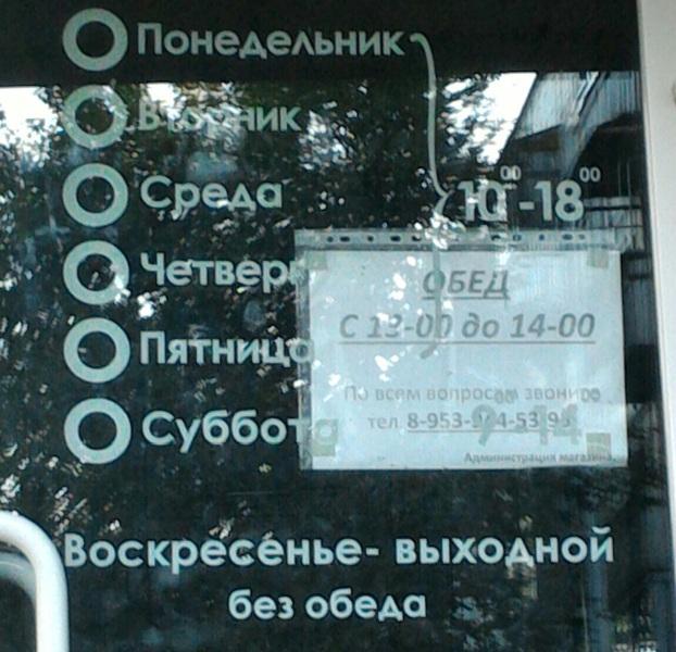 Вывеска у магазина рассмешила жителей Кирово-Чепецка