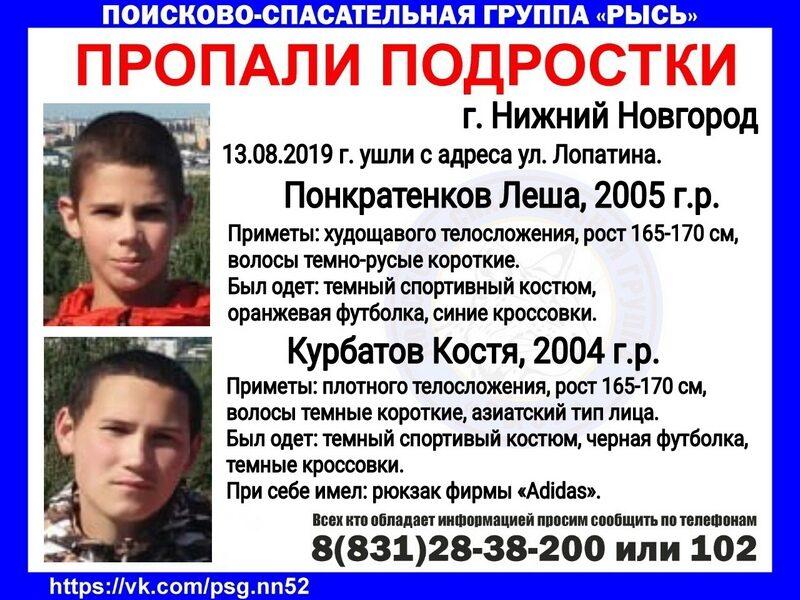 Юные друзья из Кировской области пропали в Нижнем Новгороде