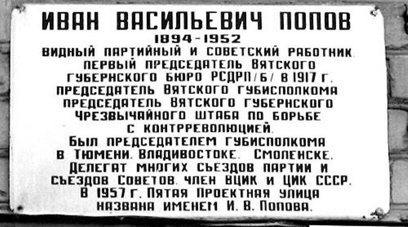 Дороги, которые мы выбираем: улица Ивана Попова