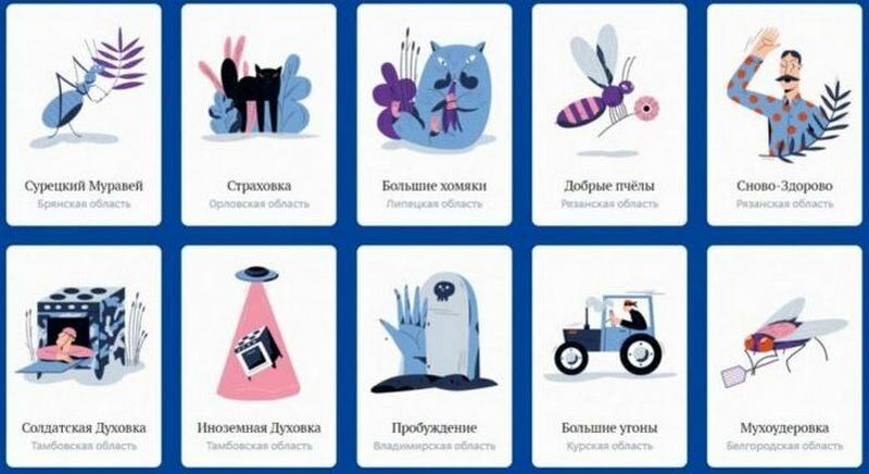 Кировская область не осталась в стороне от выборов населенного пункта с самым веселым названием