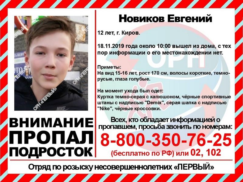 В Кирове следователи выясняют причины исчезновения несовершеннолетнего