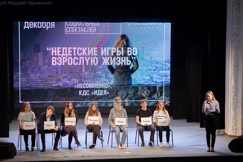 В декабре в Кирове пройдет фестиваль социальных спектаклей ПФО