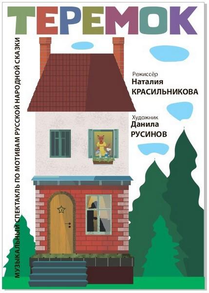 Камерный «Театр 43» представляет афишу на ближайшие даты