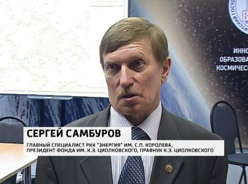 В Киров приедут правнуки Циолковского