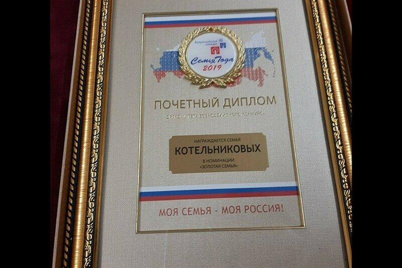 В Кировской области живет «Золотая семья»