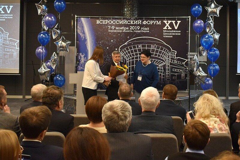 В Кирове проходит Всероссийский форум «XV Молодёжные Циолковские чтения»