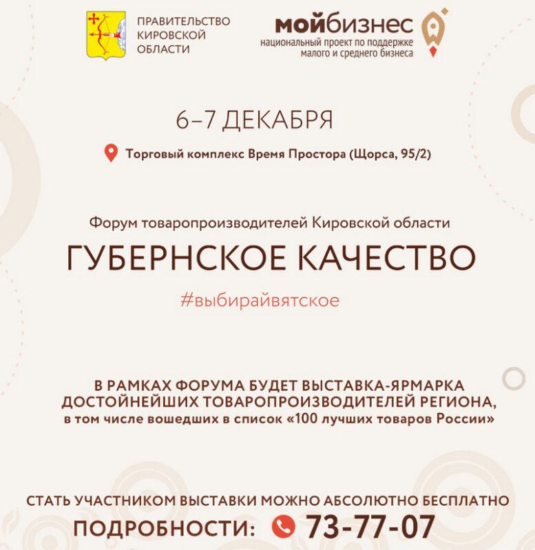 В Кирове пройдет выставка-ярмарка товаров местных производителей