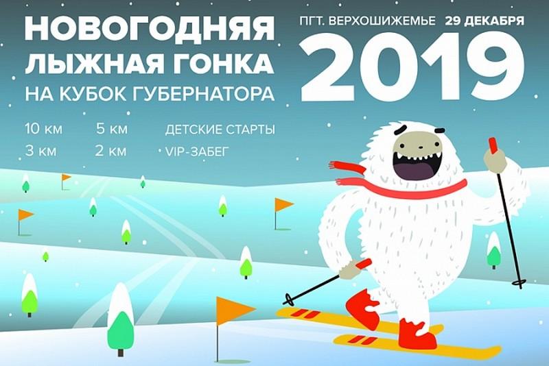 «Новогодняя лыжная гонка» на Кубок Губернатора Кировской области пройдёт в посёлке Верхошижемье
