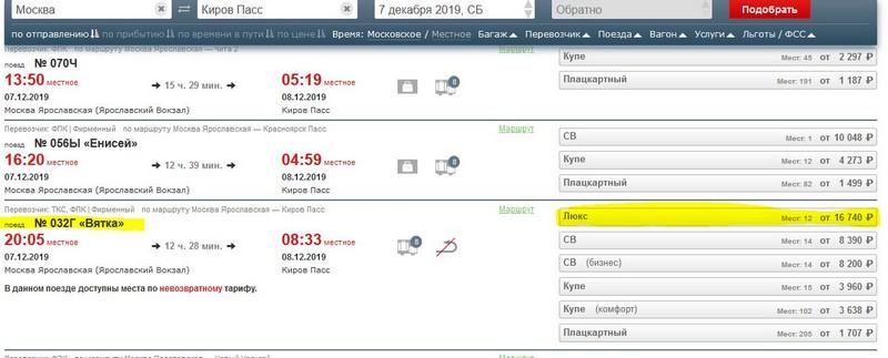 """У """"Вятки"""" появился люксовый вагон: сколько стоит с комфортом доехать до Москвы"""