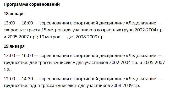 В выходные в Кирове состоится областное первенство по альпинизму