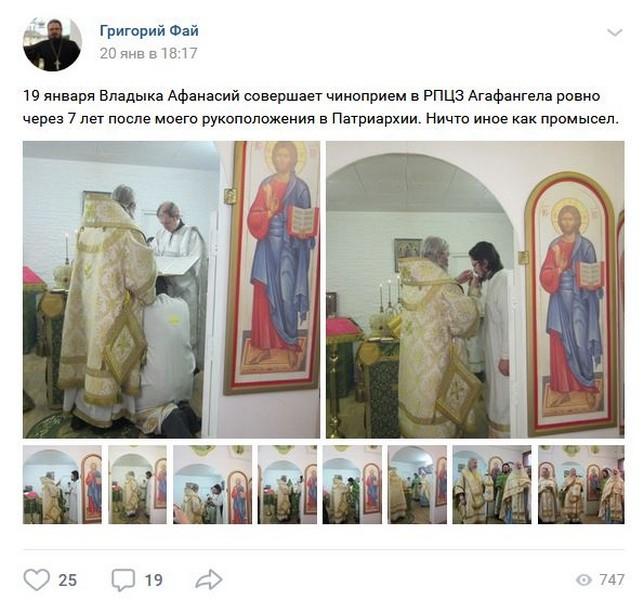 Заштатный клирик Вятской епархии иерей Григорий Фай запрещен в служении