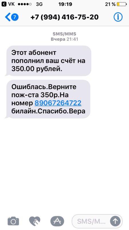 Кировчане получили странную массовую СМС-рассылку