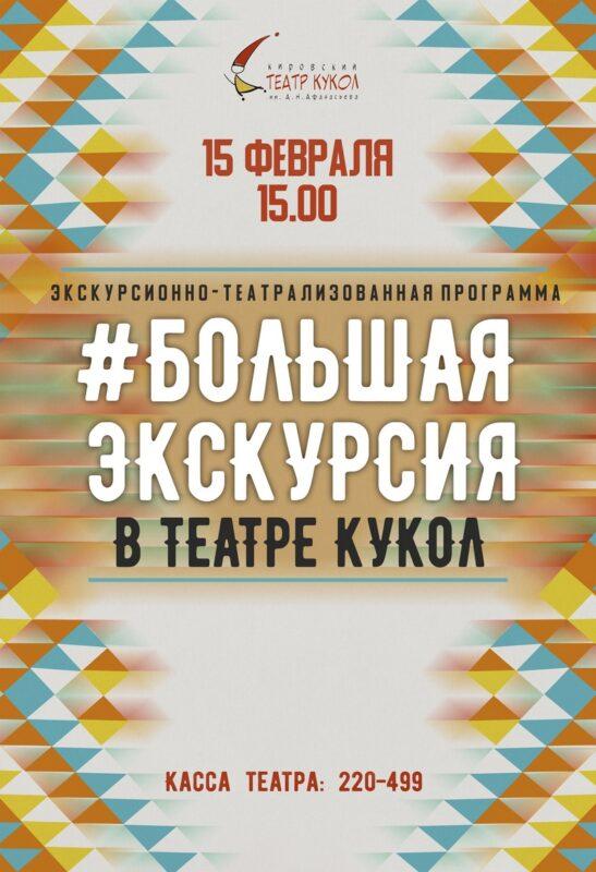 В Кировском театре кукол состоится экскурсионно-театрализованная программа