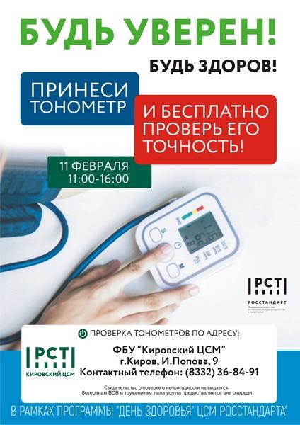 В Кирове пройдет акция по проверке точности тонометров