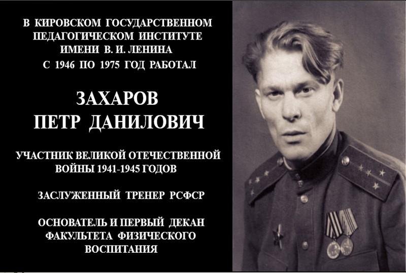 В Кирове установят мемориальную доску в память о легендарном тренере