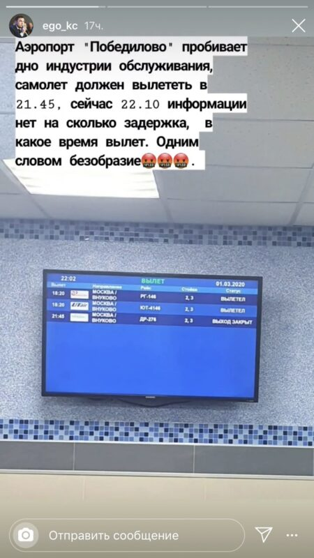 Кировчане не смогли вовремя вылететь в Москву