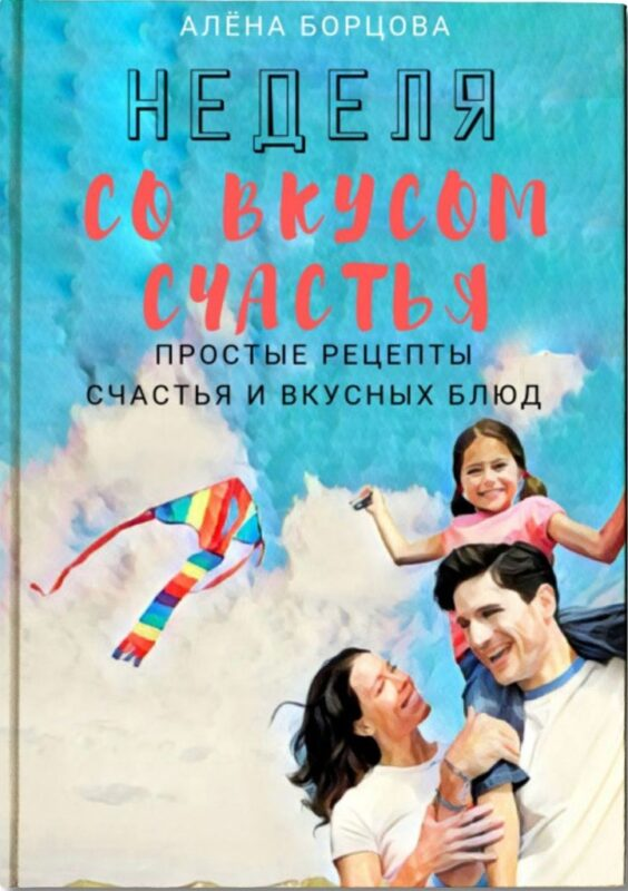 Кировчанка выпустила книгу, как оставаться счастливой
