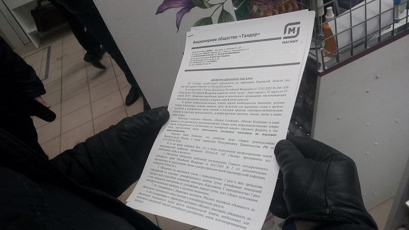 В Кирове федеральная сеть игнорирует требование соблюдения правил торговли