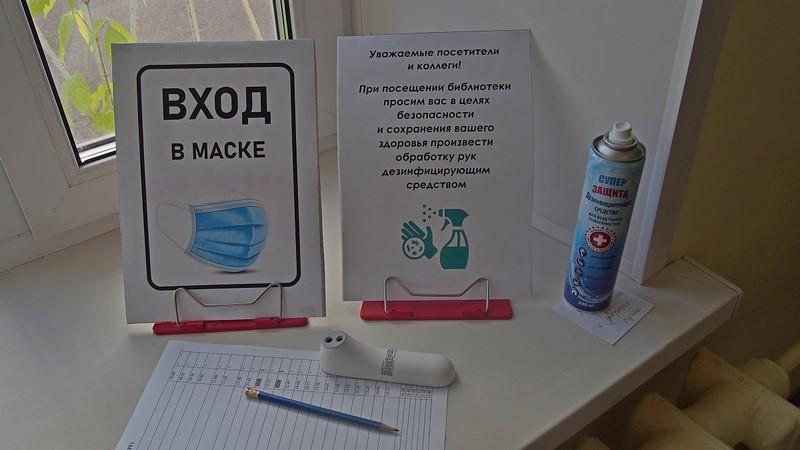 Библиотека имени Альберта Лиханова работает в ограниченном режиме