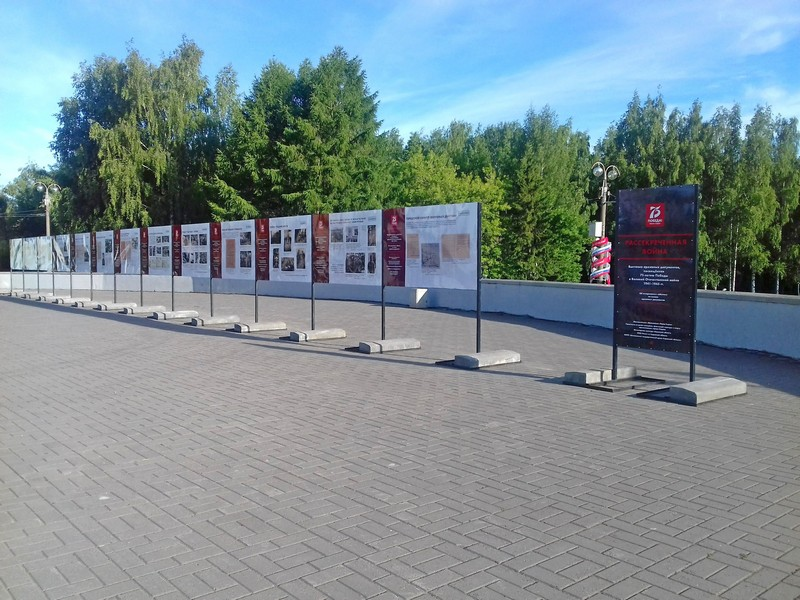 В парке Победы открылась выставка недавно рассекреченных документов