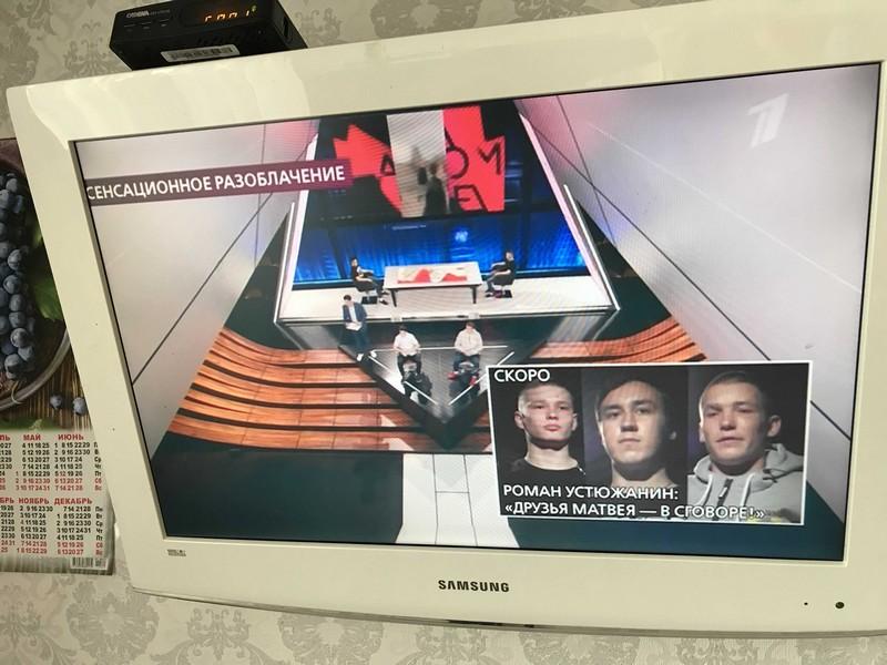 Первый канал выпустил передачу, посвящённую исчезновению молодого жителя Кировской области