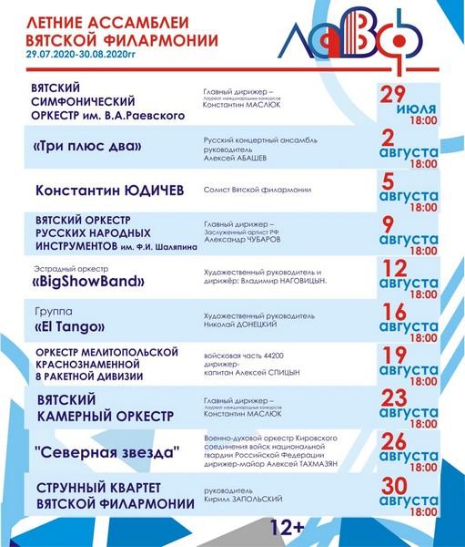 Кировская филармония приглашает на бесплатные концерты под открытым небом