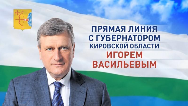 Губернатор Кировской области Игорь Васильев ответит на вопросы жителей региона в прямом эфире