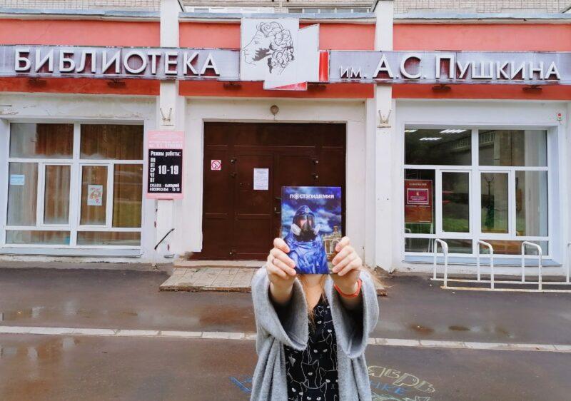 В кировские библиотеки поступили фантастические книги о COVID-19