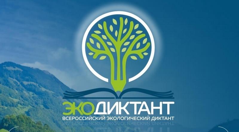 Кировчане могут проверить свои экологические знания