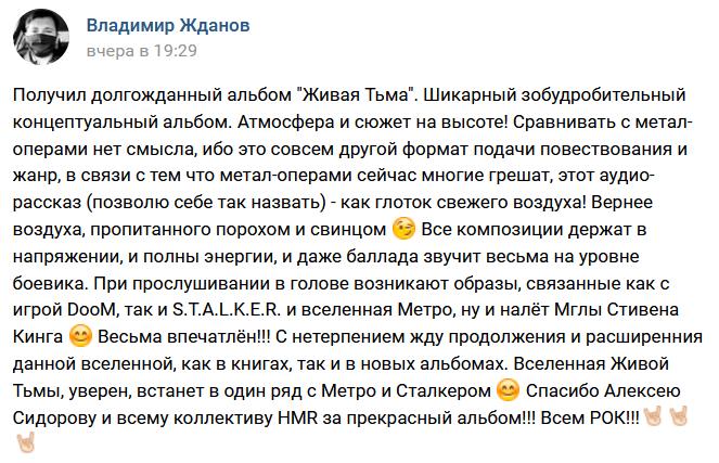 """Кировчане снова дали жару: для поклонников тяжмета наступает """"Живая тьма"""""""