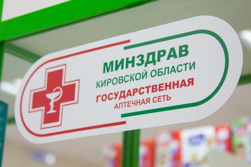 Жителям Кировской области, заболевшим коронавирусом, выдадут бесплатные лекарства