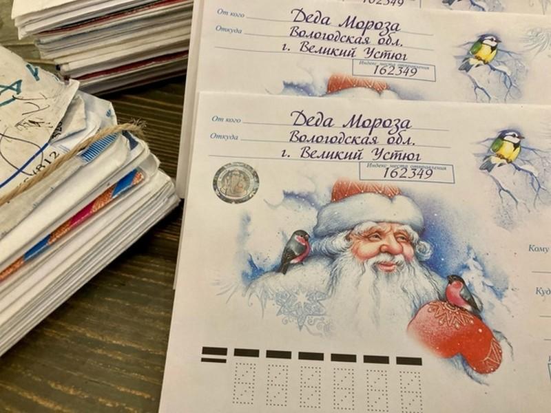 Наступил день написания писем Деду Морозу