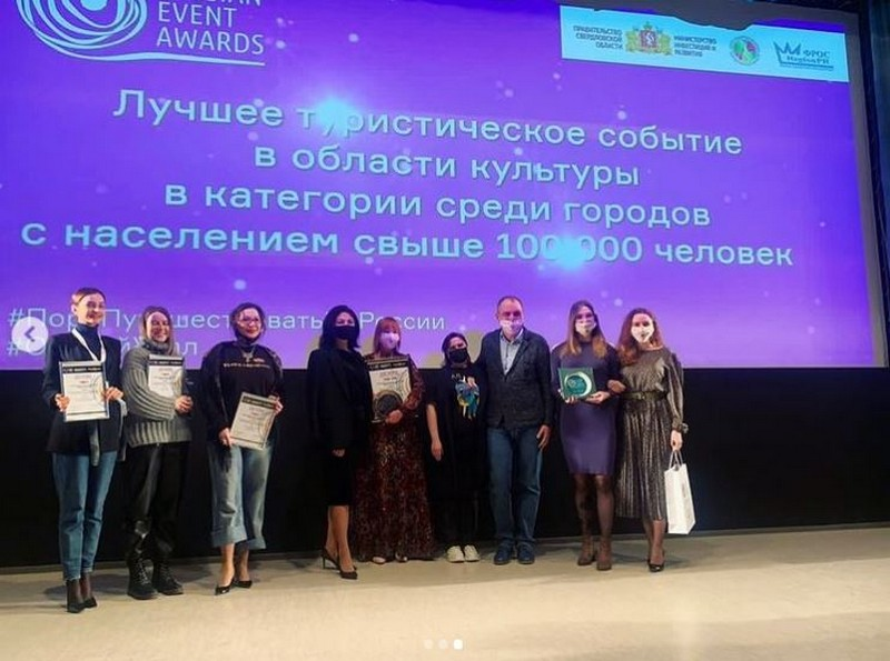 Кировчане завоевали три Гран-при Russian Event Awards